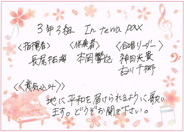 那珂川北中学校 平成28年度 合唱コンクール 抱負