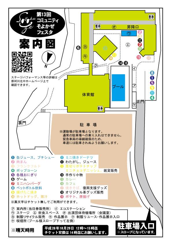 no13_soyokaz_map