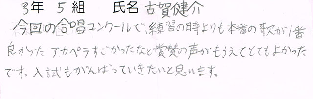 那珂川北中学校 平成28年度合唱コンクール 感想