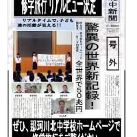 那珂川北中学校 修学旅行におけるホームページについて