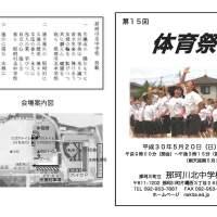 那珂川北中学校 第15回体育祭プログラム
