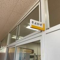 那珂川北中学校 そよかぜ学級の様子