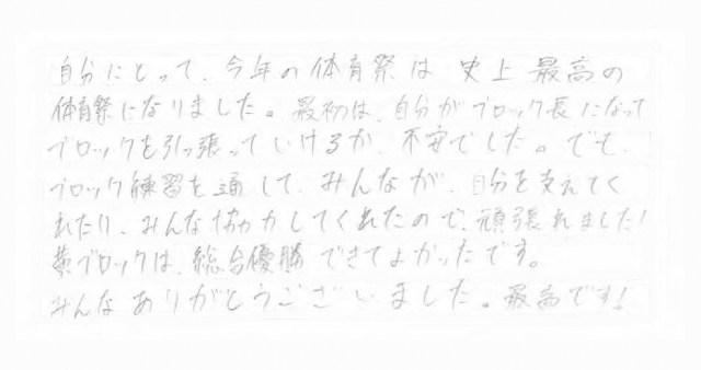 那珂川北中学校 体育祭 黄ブロック長感想