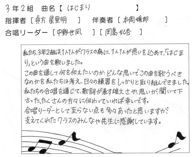 那珂川北中学校 第15回文化祭、合唱コンクールの感想