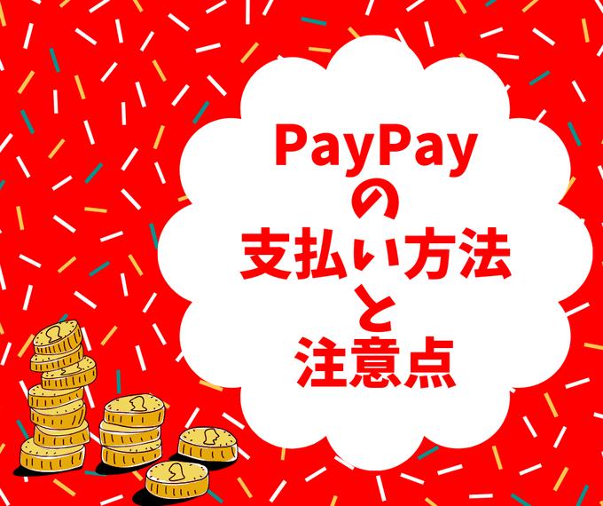 PayPay 支払い方法 注意点