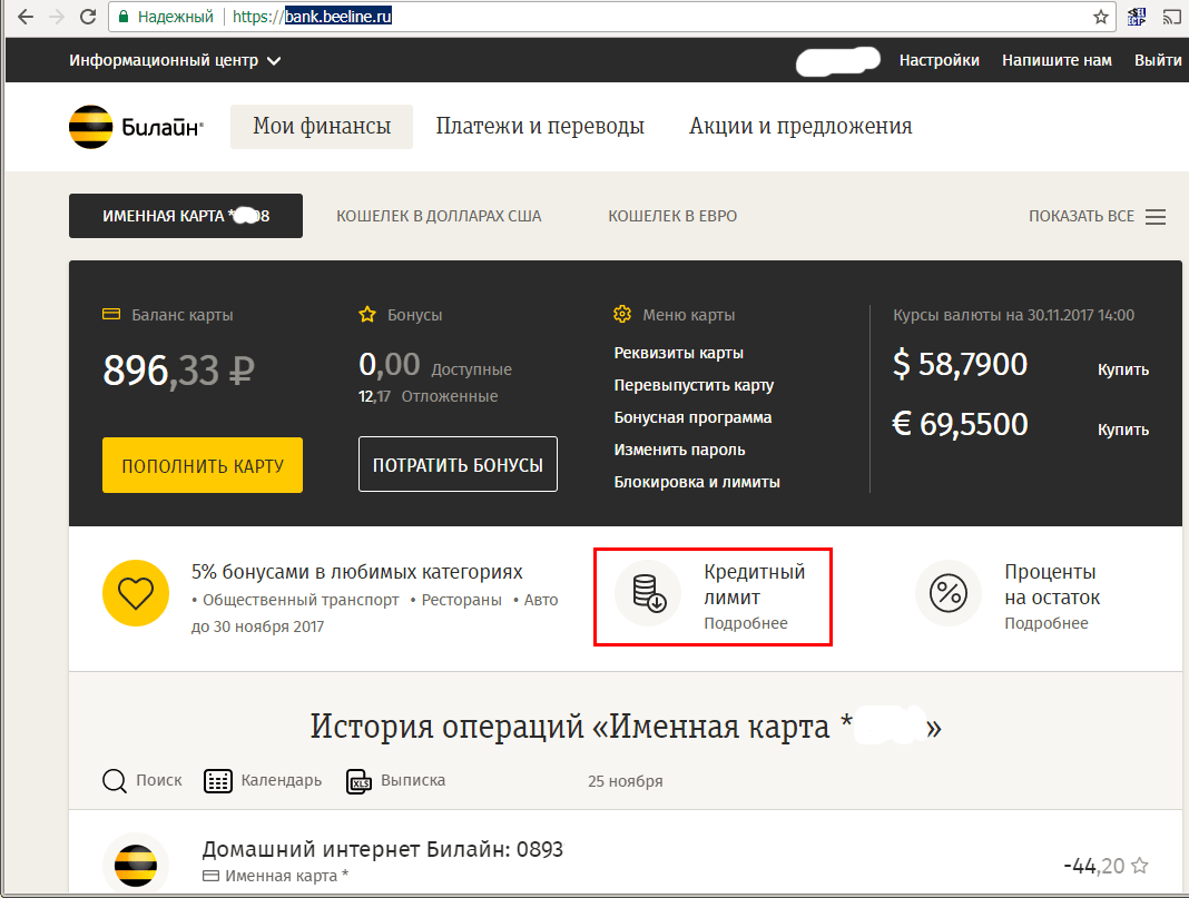 кредит в мфо онлайн заявка