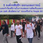 5 องค์กรสิทธิฯออกแถลงการณ์เรียกร้องให้ยุติการจำกัดเสรีภาพในการชุมนุมของ We Walk เดินมิตรภาพ