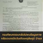กองทัพบกตอบกลับทนายชัยภูมิ ป่าแส ระบุไม่พบภาพข้อมูลใดๆในกล้องวงจรปิดวันเกิดเหตุ