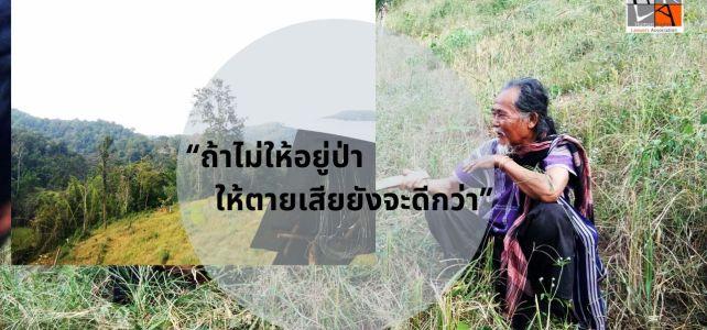 """""""ถ้าไม่ให้อยู่ป่า ให้ตายเสียยังจะดีกว่า"""""""