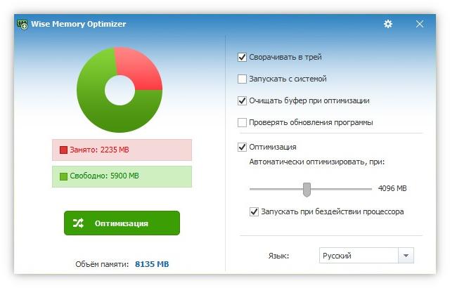 Wise Memory Optimizer бағдарламасының интерфейсі