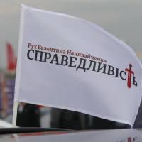 Партія Валентина Наливайченка проведе всеукраїнський з'їзд
