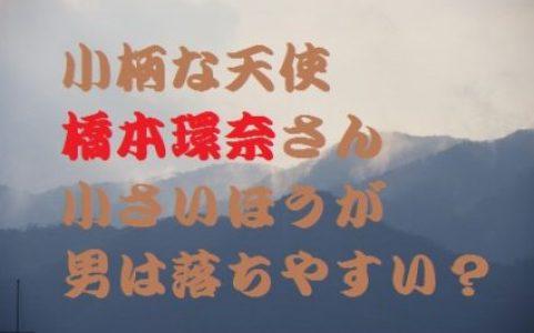 橋本環奈1