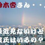 鈴木杏さんは舞台で2016年も大活躍してますが熱愛彼氏や結婚は?