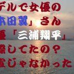 三浦翔平さんが本田翼さんとフライデーされた?本田翼の歴代彼氏を調査