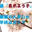 真木よう子1
