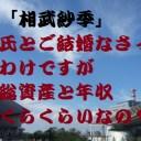 相武紗季4
