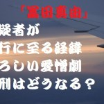 冨田真由さん事件の犯人のツイッターが異常!量刑はどれくらいなの?