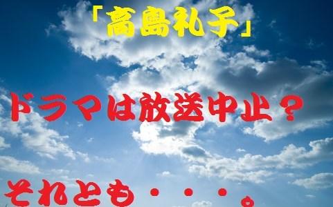 高知東生9