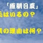 原明日夏に彼氏はいる?「Chu-Z」卒業で解禁された?早速熱愛?
