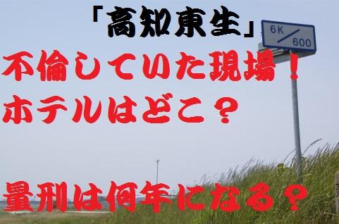 高知東生5