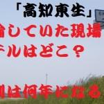 高知東生は横浜南区のどこのホテルで逮捕された?量刑は何年になる?