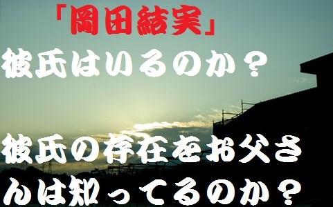 岡田結実1