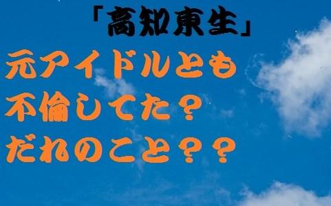 高知東生11