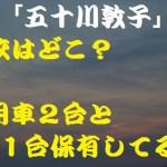 五十川敦子の高校はどこ?鎌倉女学院も清泉も違う?筋金入りの令嬢?