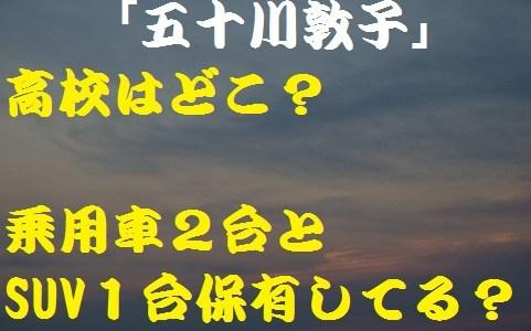 五十川敦子5