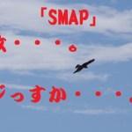 SMAP解散は熱愛が原因?木村拓哉の結婚で絆に亀裂?経営陣無能?