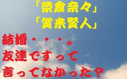 榮倉奈々4
