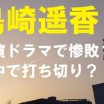 島崎遥香のドラマ視聴率は演技下手で惨敗必至?ナシゴレン打ち切り?