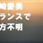 フランス留学生の筑波大学・黒崎愛海行方不明!犯人の国籍と目的は?