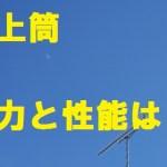 馬上筒?真田幸村が大河真田丸で発見した兵器の威力と性能と行方は?
