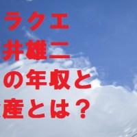 堀井雄二の年収と資産は億単位?クリフトのザキ連発問題は思惑通り?