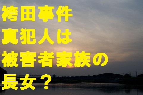 袴田事件の真犯人と噂の長女は現在どこに?真相を知る目撃者が自殺? | 北朝鮮・政治・時事ネタ専門『生臭寺院』