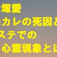 大塚愛の元カレの死因とMステ心霊現象とは?現在悲しみに包まれてる