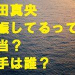 浅田真央妊娠3ヶ月で重大発表の相手は誰?引退を佐藤コーチが示唆?