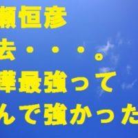 渡瀬恒彦の息子はディレクターで薬丸と共演?喧嘩最強と噂だがなぜ強い