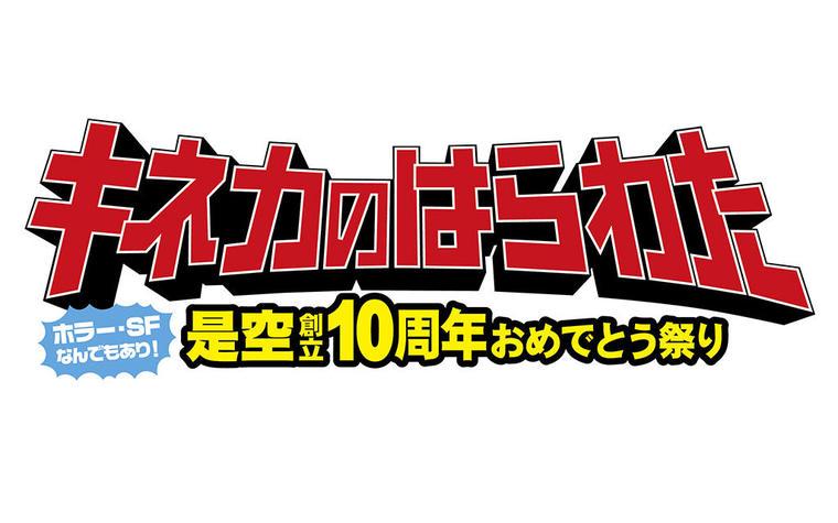 06/22(土)キネカ大森さんでトークイベントやります→ご来場ありがとうございました!