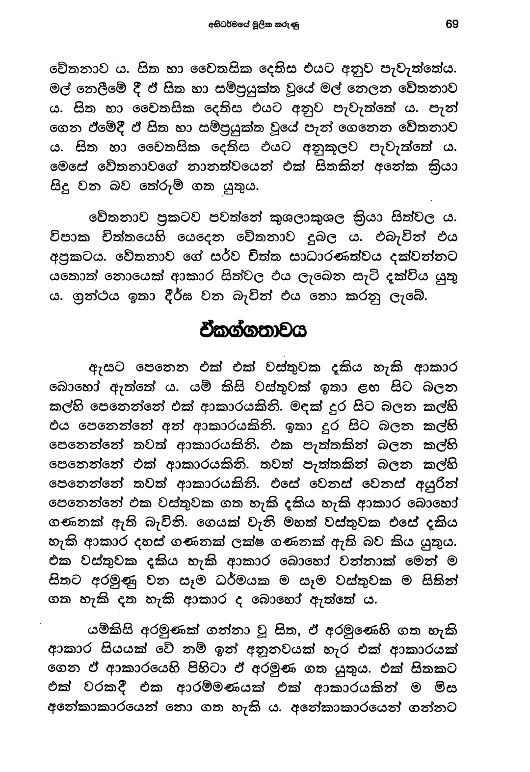abhidharmaye-mulika-karunu-rerukane-chandavimala-nahimi-full-book-with-comments-highlights-and-book-marks_page_067