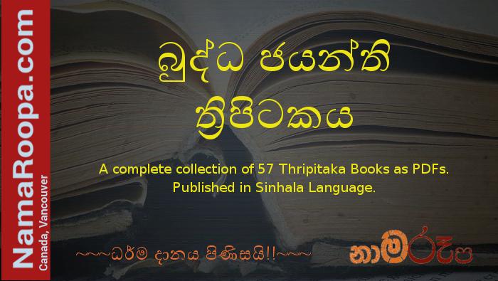 Budhdha Jayanthi Thripitakaya – බුද්ධ ජයන්ති ත්රිපිටකය