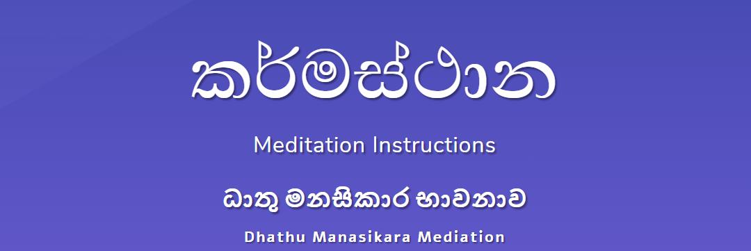 Meditation Instructions – Dhathu Manasikara Mediation