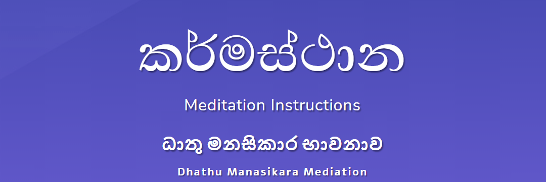 Meditation Instructions – Dhathu Manasikara Mediation