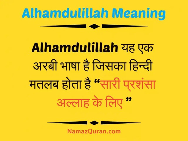 Alhamdulillah Meaning In Hindi