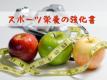 【スポーツ栄養の強化書】勝つために食べる具体的な方法