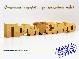 name 2 puzzle two