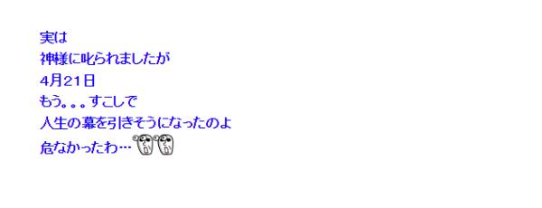 松居一代がおかしすぎる言動がブログで公開されている!?