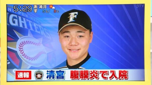 清宮幸太郎が緊急入院報道にネットではあたたかい声が・・