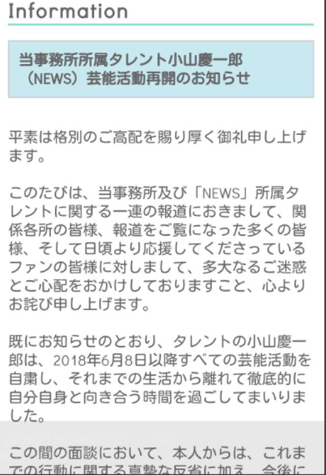 小山慶一郎スキャンダルからの活動再開にネット声は荒れ狂っていた!!